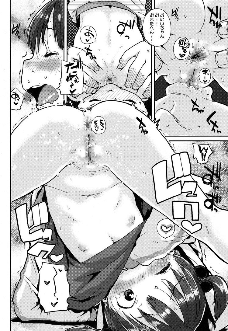 ロリコン中出し ヌける無料漫画喫茶010