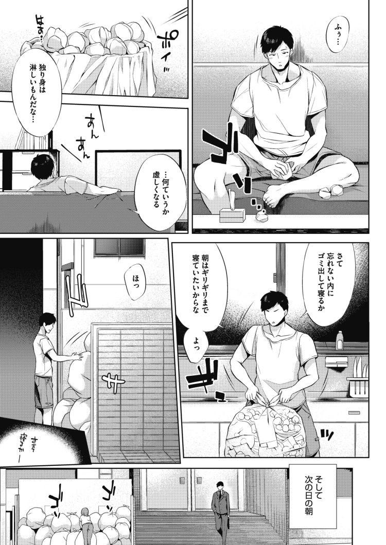 ザーメンティッシュ ヌける無料漫画喫茶003