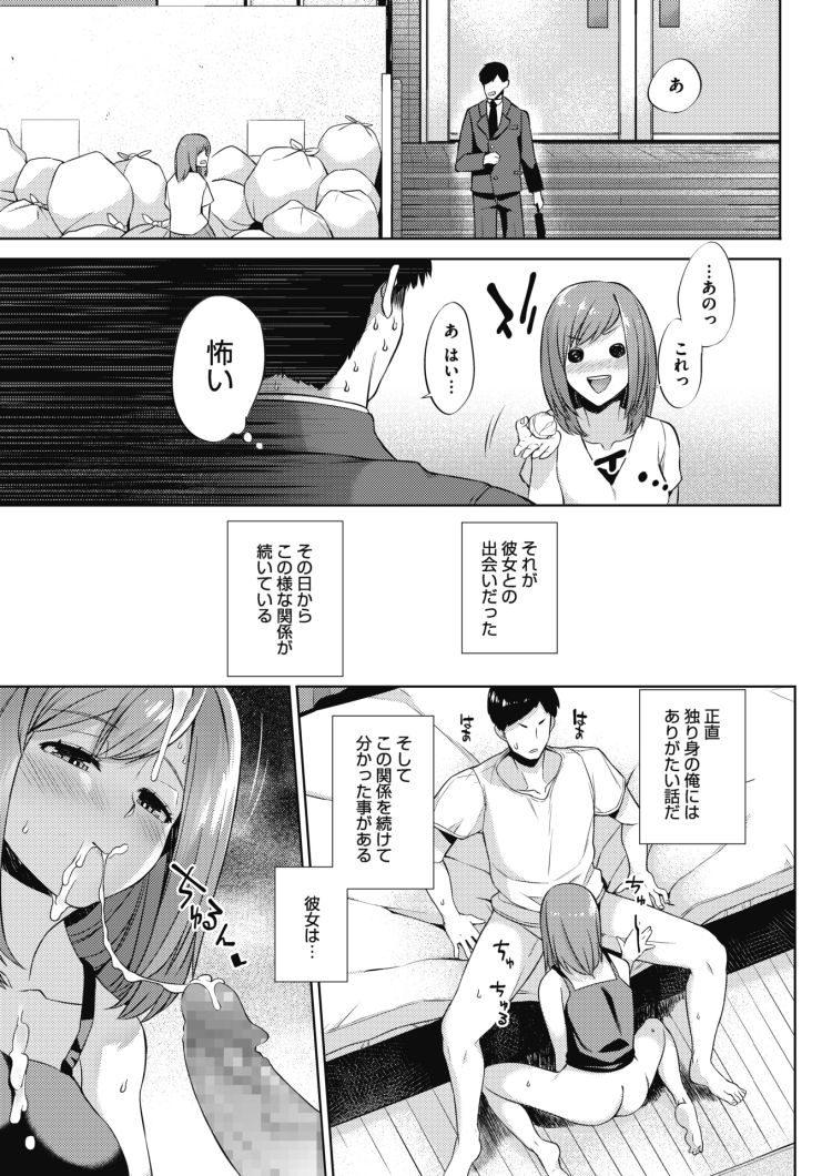 ザーメンティッシュ ヌける無料漫画喫茶005