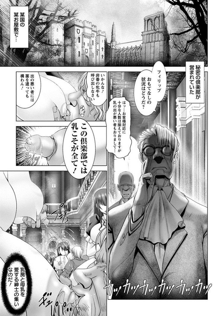 母乳処女 ヌける無料漫画喫茶001