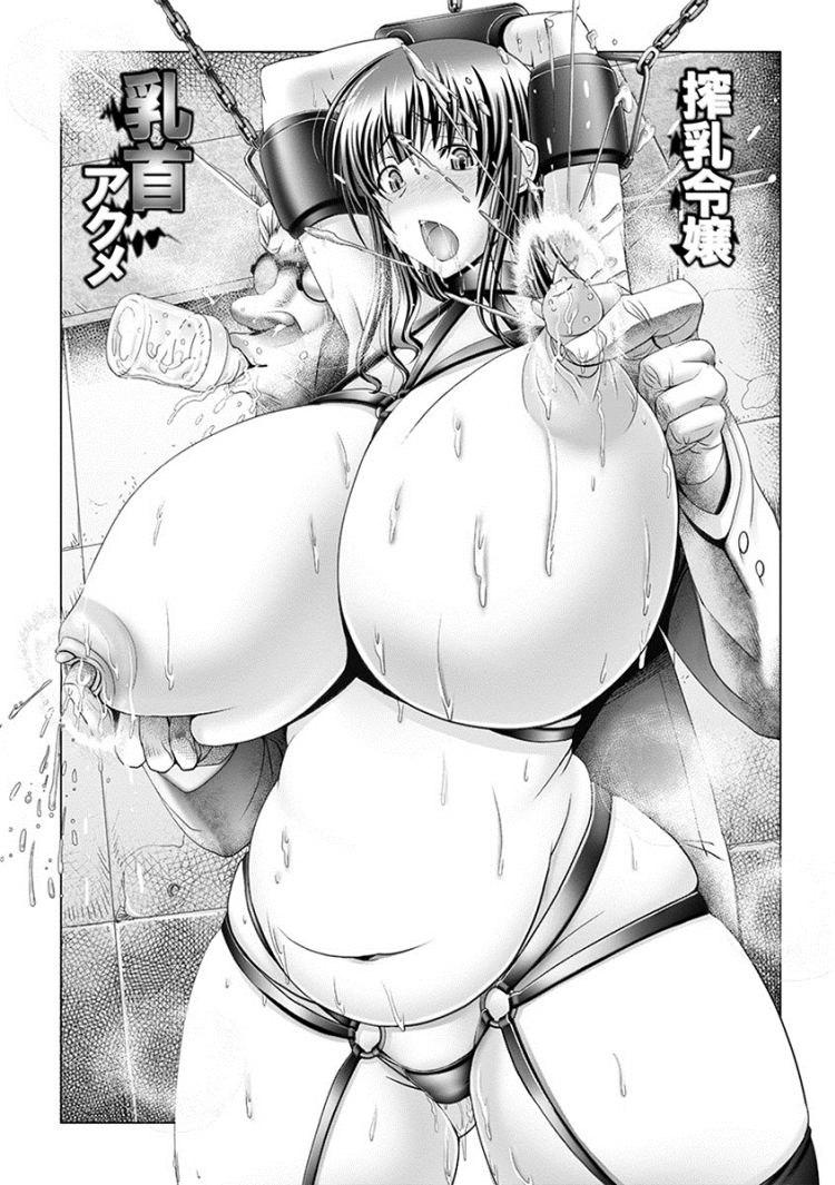 母乳処女 ヌける無料漫画喫茶005