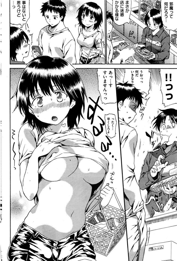 露出フリーター ヌける無料漫画喫茶006