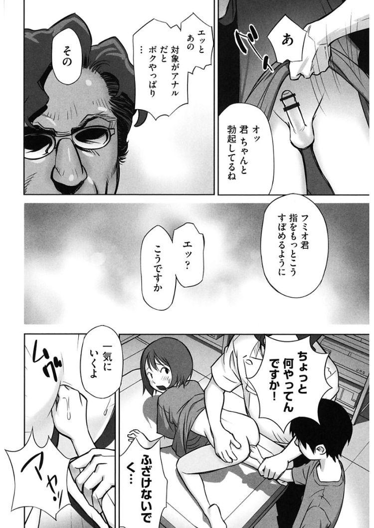アナルフィスト ヌける無料漫画喫茶012