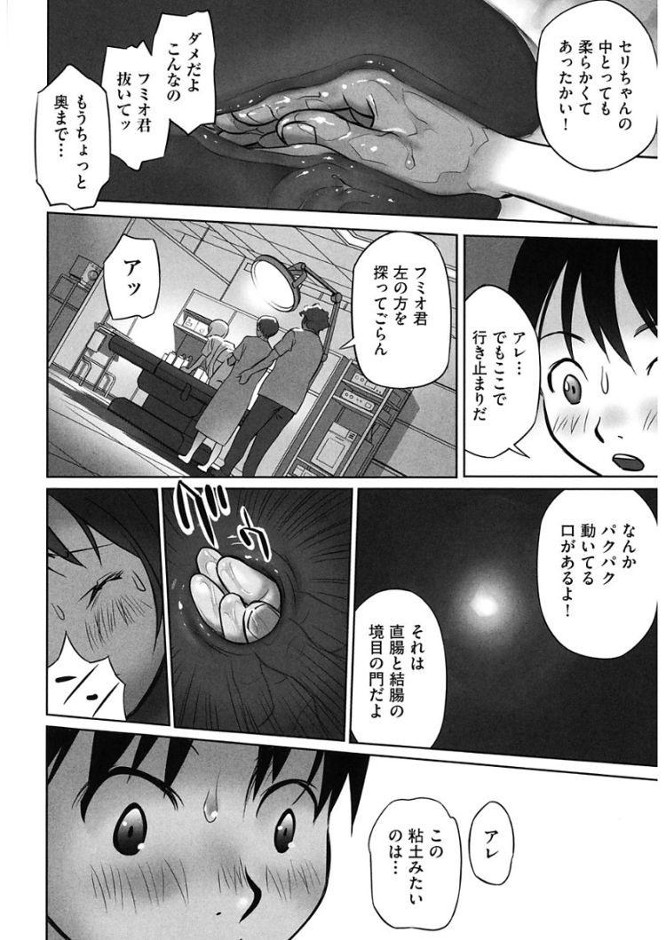 アナルフィスト ヌける無料漫画喫茶014