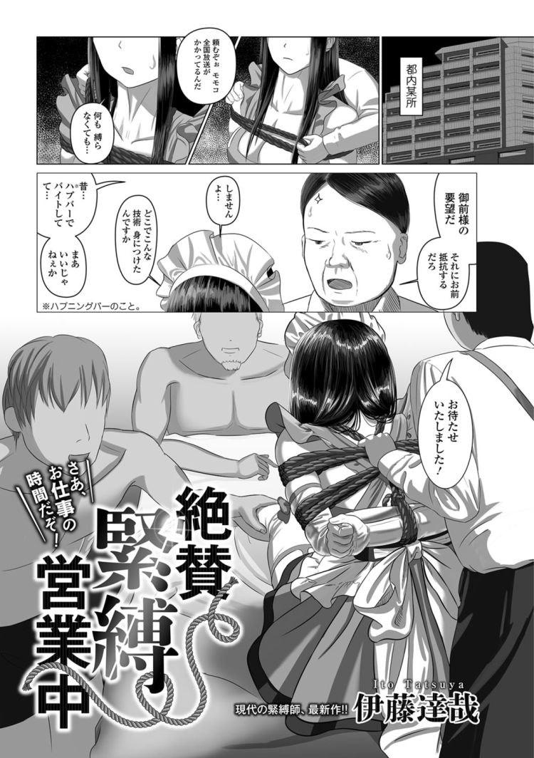 緊縛メイド ヌける無料漫画喫茶001