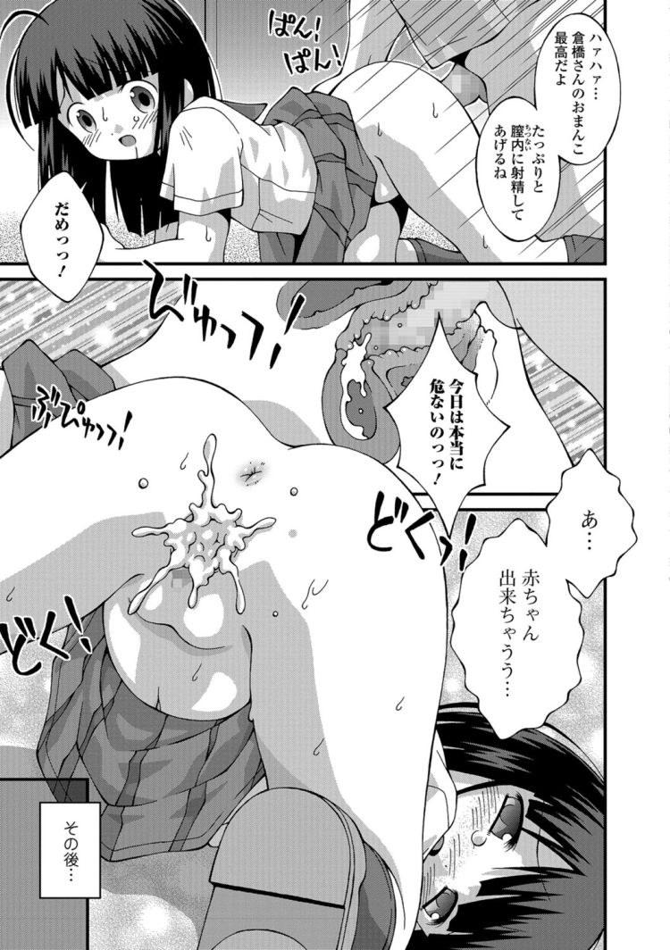 緊縛メイド ヌける無料漫画喫茶025