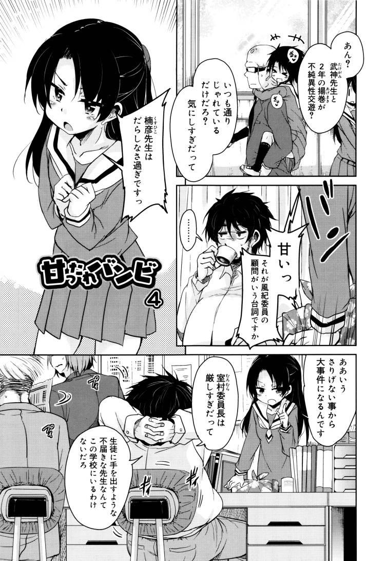 ダメ男好きJK ヌける無料漫画喫茶001
