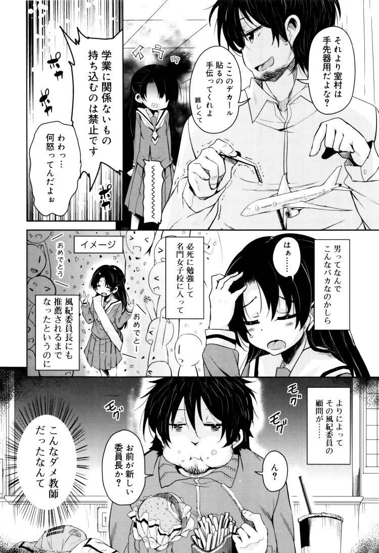 ダメ男好きJK ヌける無料漫画喫茶002