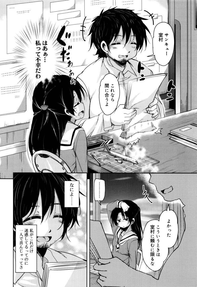 ダメ男好きJK ヌける無料漫画喫茶004