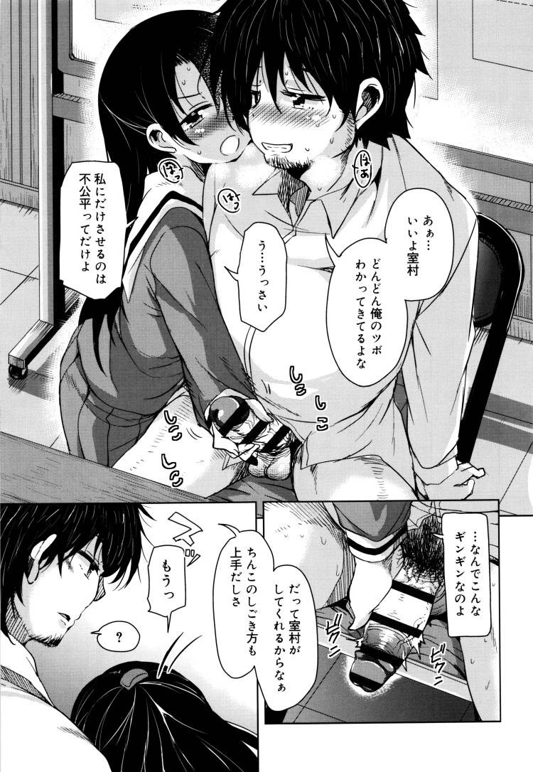 ダメ男好きJK ヌける無料漫画喫茶009