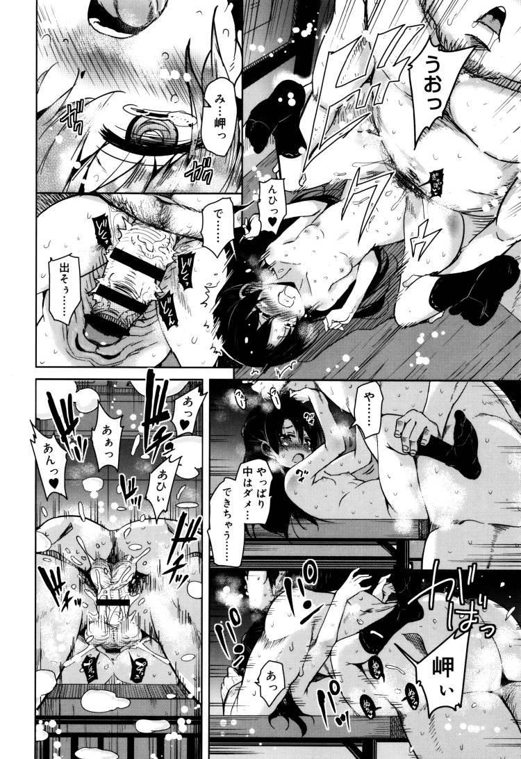 ダメ男好きJK ヌける無料漫画喫茶020