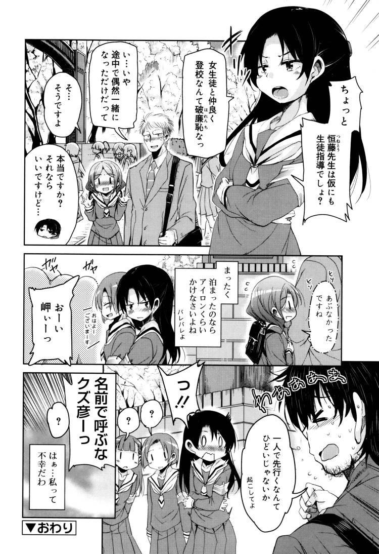ダメ男好きJK ヌける無料漫画喫茶024