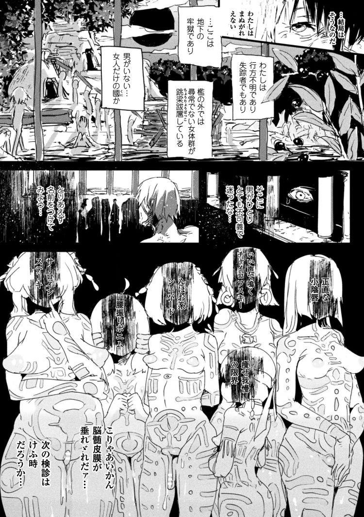 原住民セックス ヌける無料漫画喫茶009