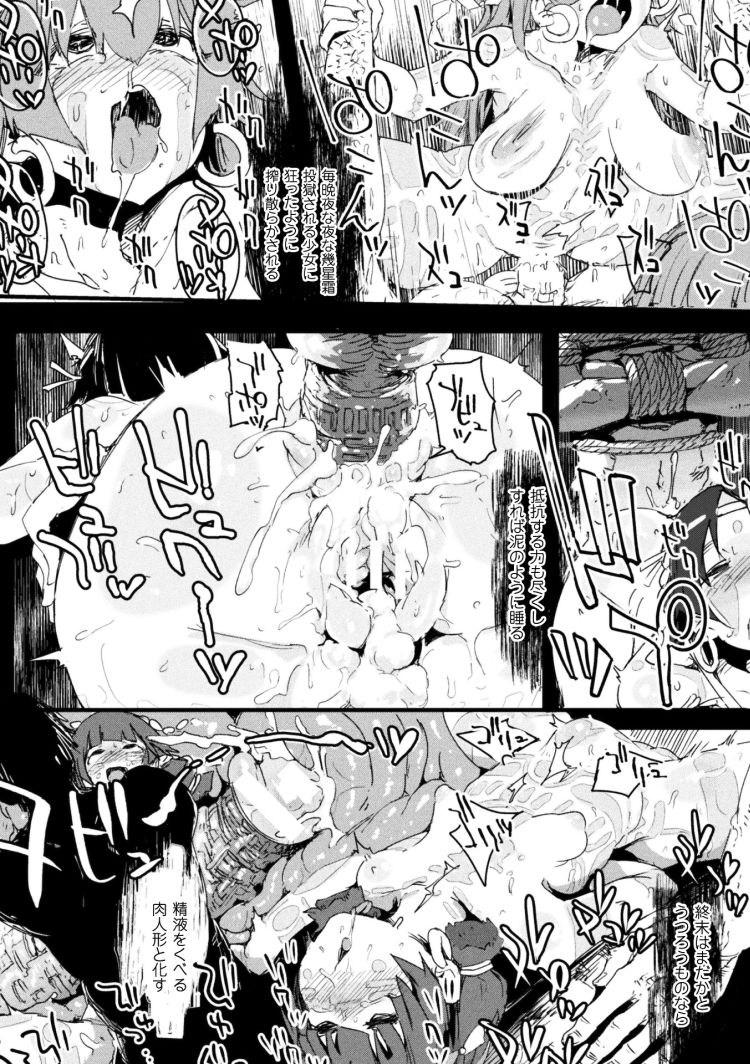 原住民セックス ヌける無料漫画喫茶010