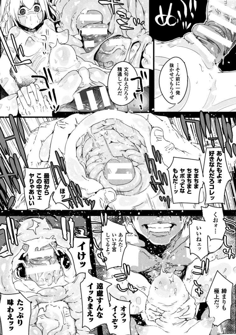 原住民セックス ヌける無料漫画喫茶018