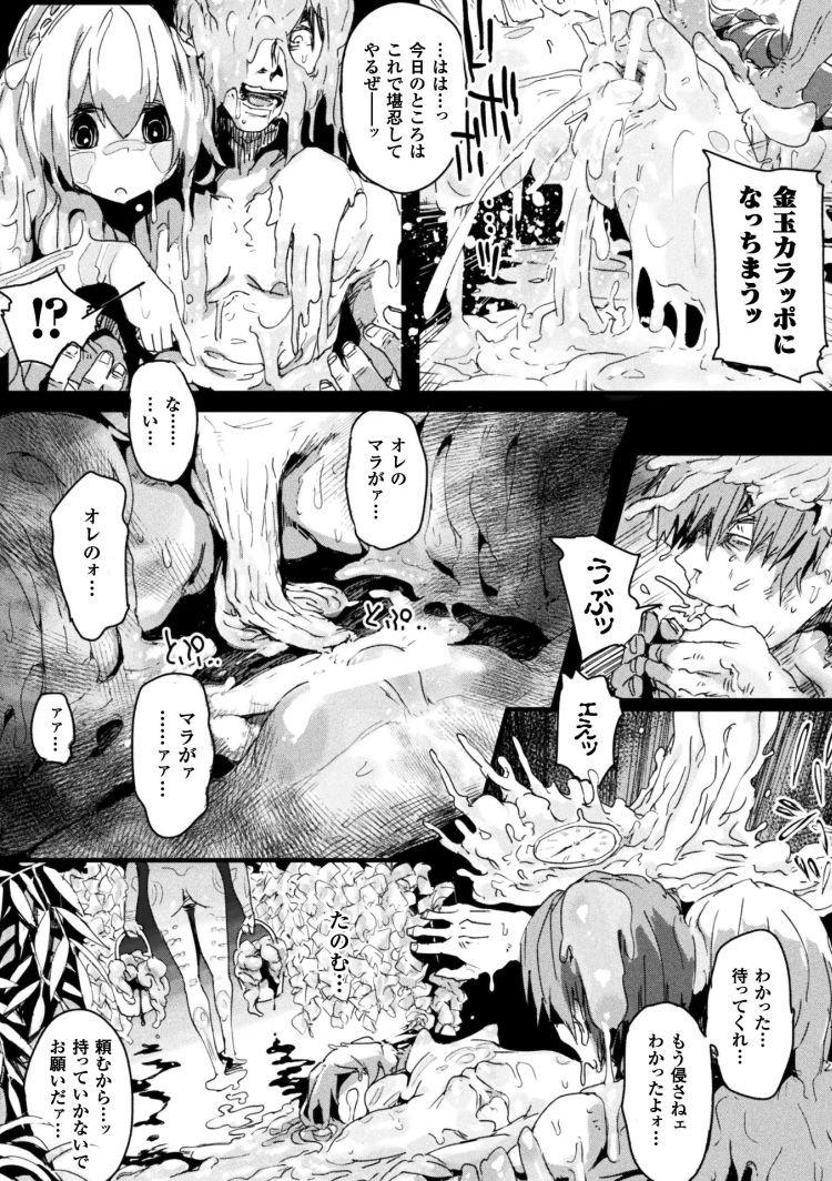 原住民セックス ヌける無料漫画喫茶022