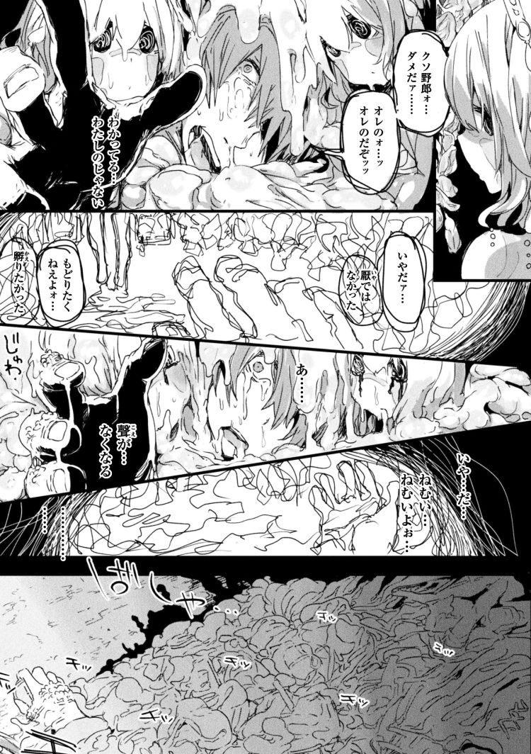 原住民セックス ヌける無料漫画喫茶023