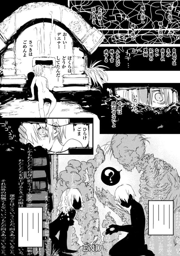 原住民セックス ヌける無料漫画喫茶024