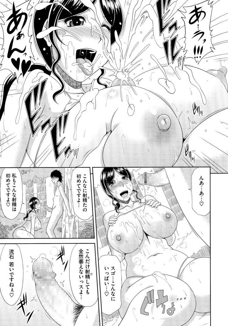 青姦熟女 ヌける無料漫画喫茶011