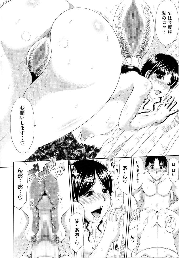 青姦熟女 ヌける無料漫画喫茶012