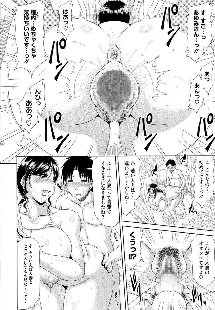 青姦熟女 ヌける無料漫画喫茶014