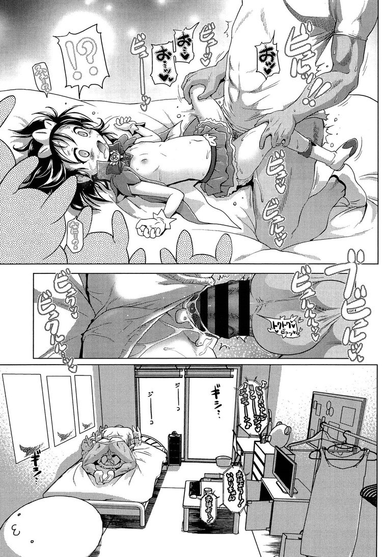 中出しおじさん ヌける無料漫画喫茶017