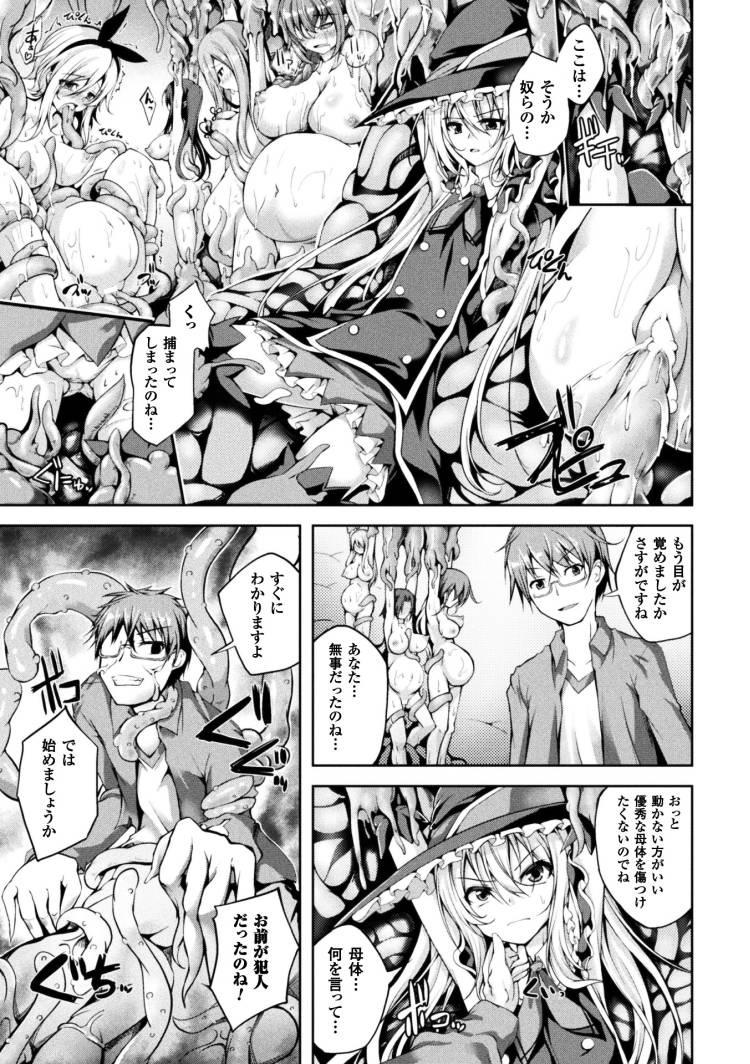 ツルペタ魔法少女 ヌける無料漫画喫茶005