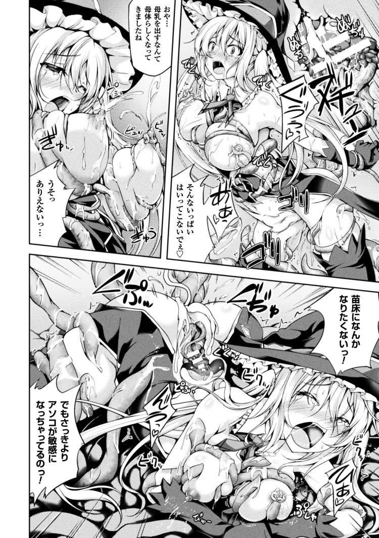 ツルペタ魔法少女 ヌける無料漫画喫茶014
