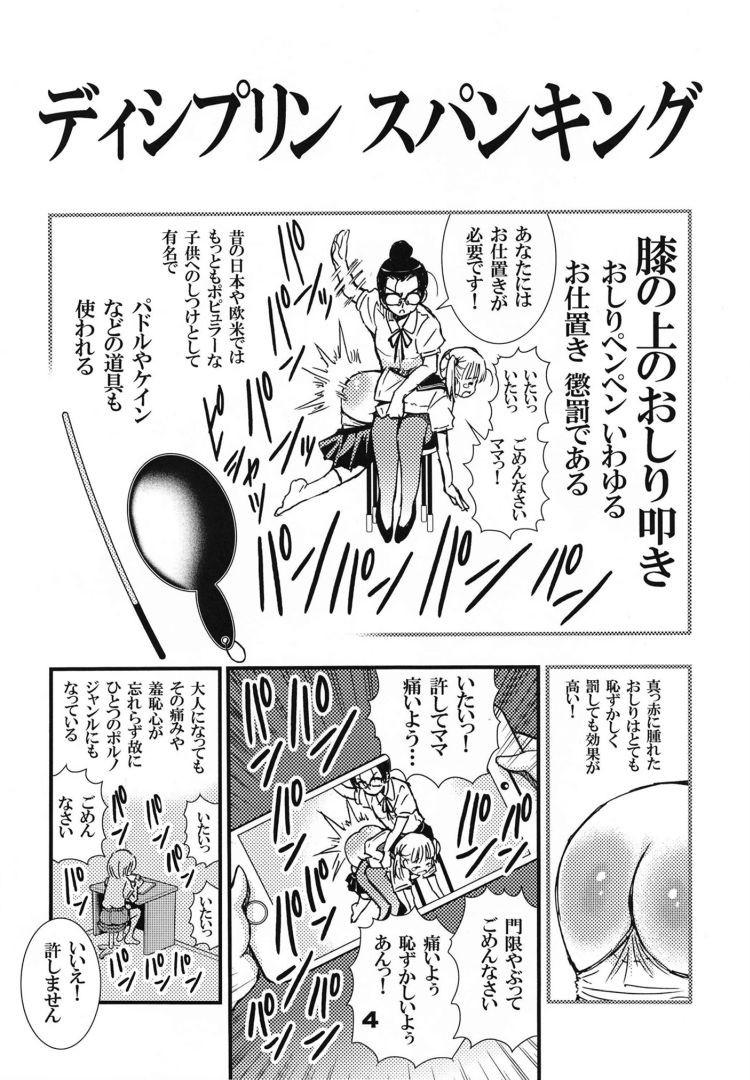 スパンキング ヌける無料漫画喫茶003