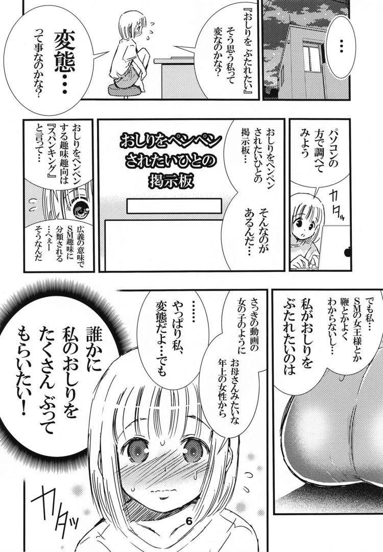 スパンキング ヌける無料漫画喫茶005