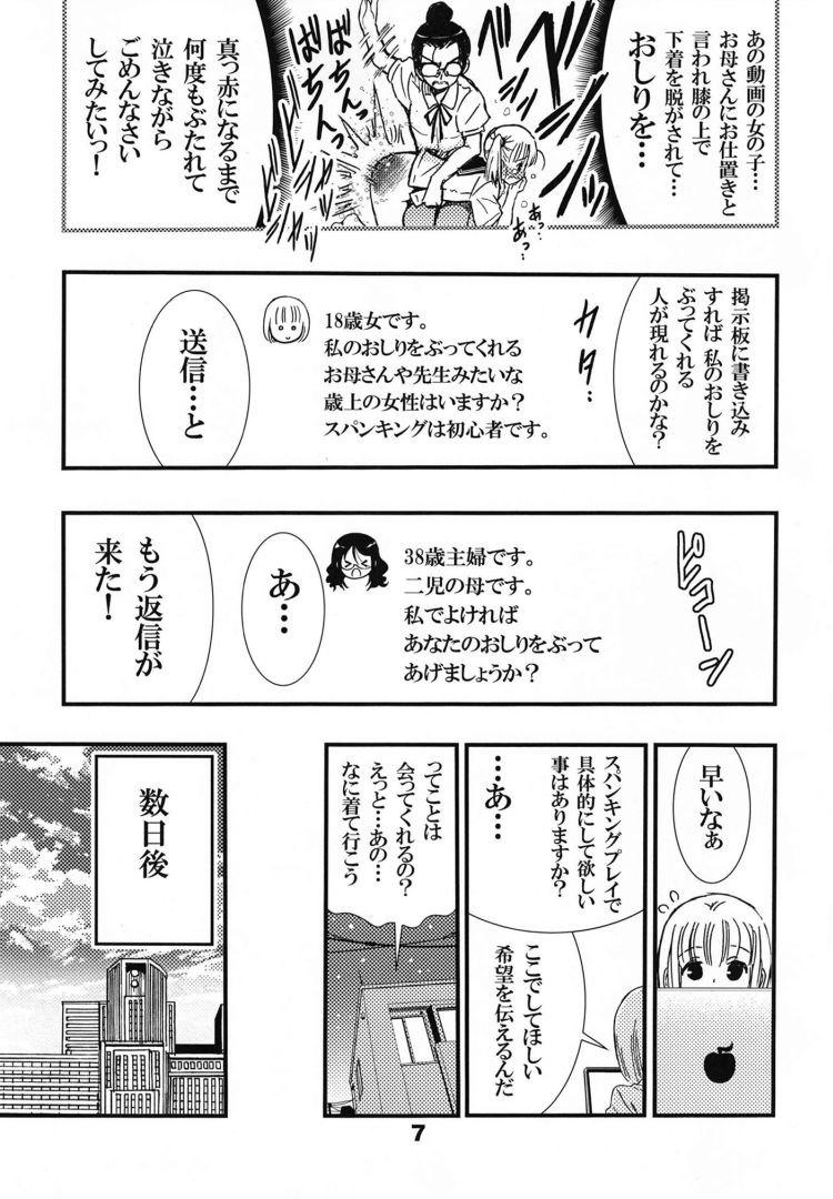 スパンキング ヌける無料漫画喫茶006