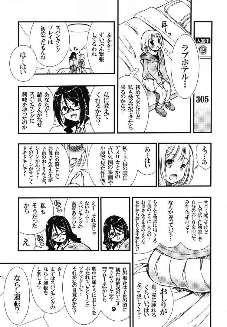 スパンキング ヌける無料漫画喫茶008