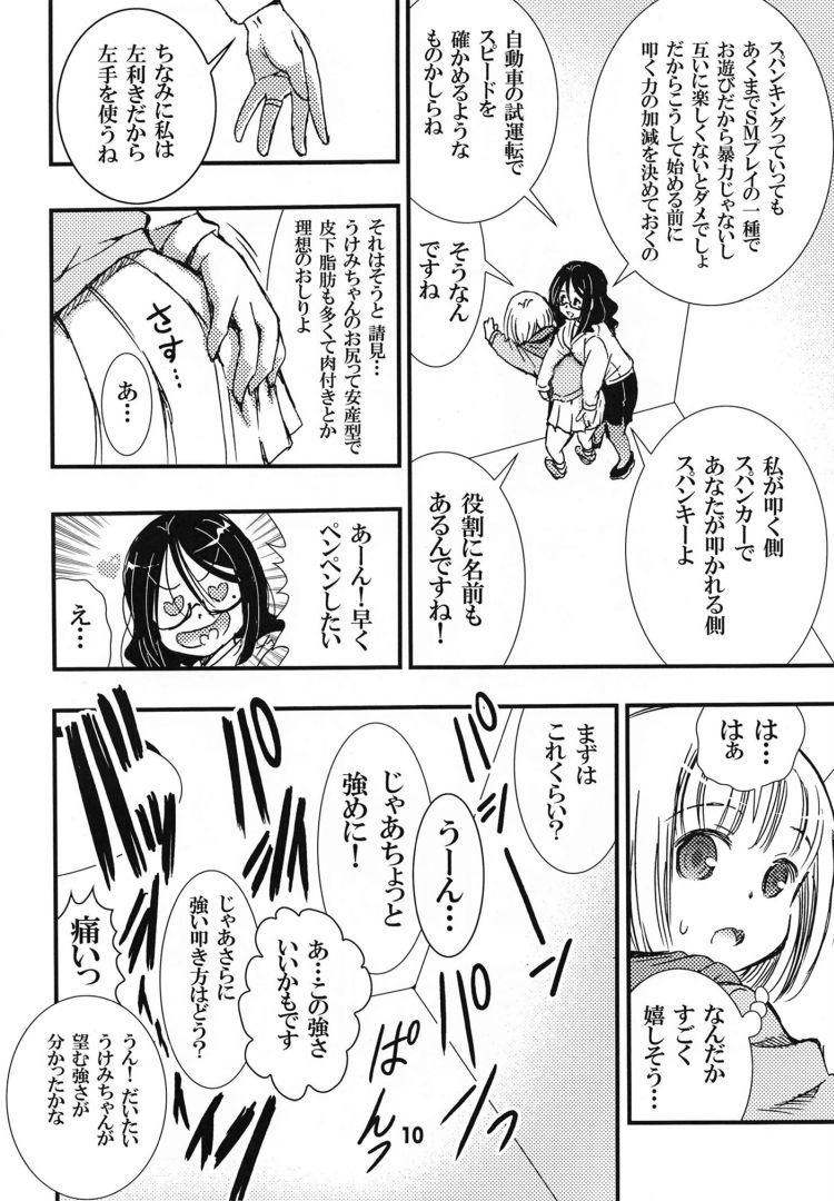 スパンキング ヌける無料漫画喫茶009