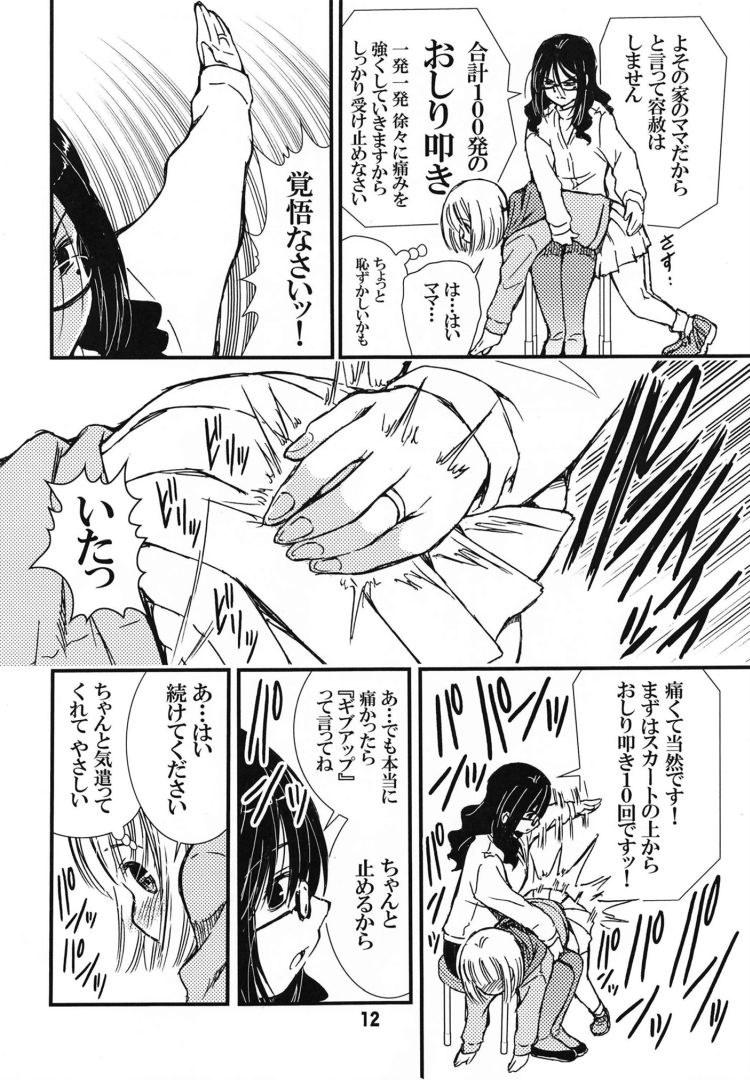 スパンキング ヌける無料漫画喫茶011