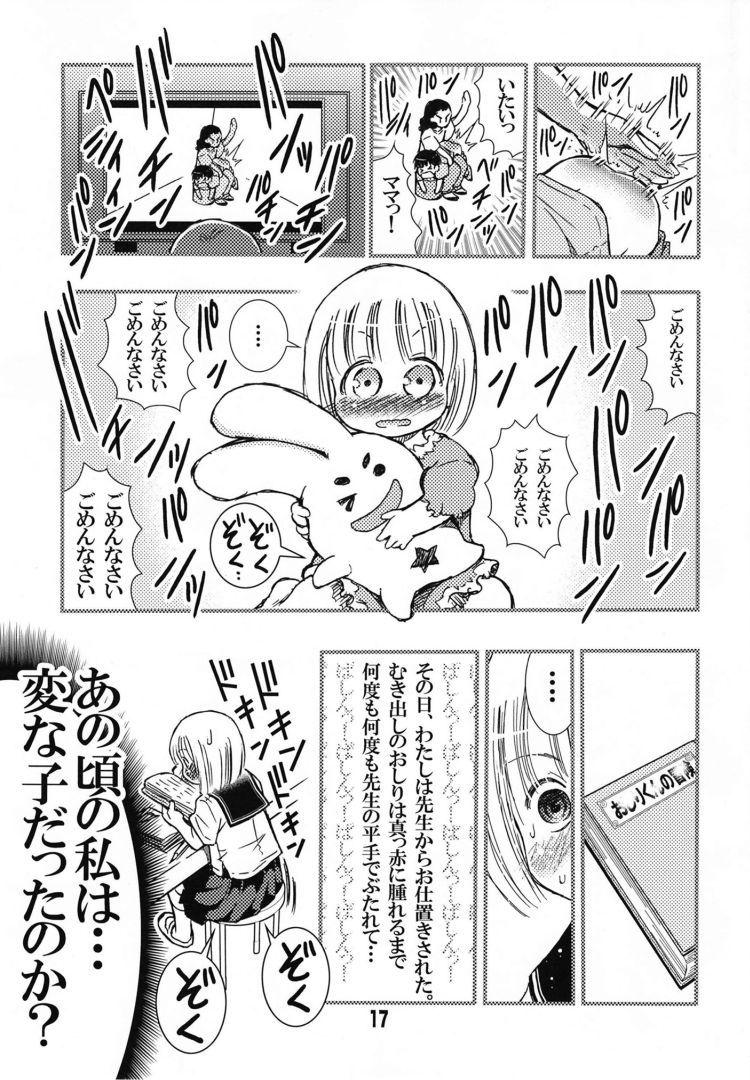 スパンキング ヌける無料漫画喫茶016