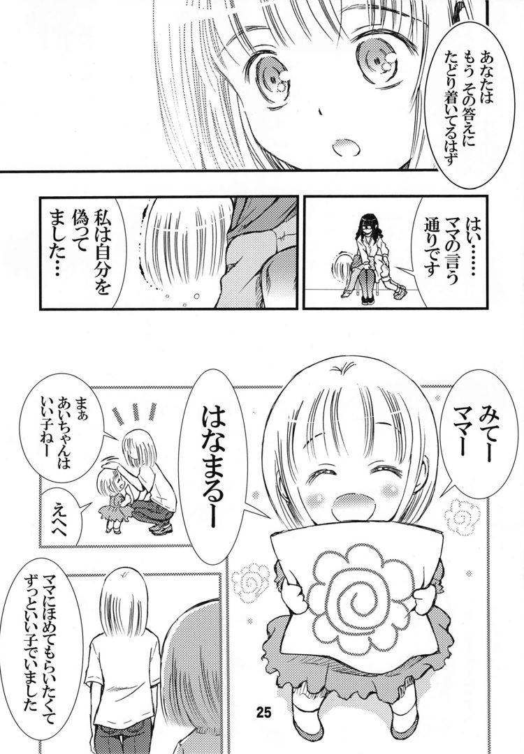 スパンキング ヌける無料漫画喫茶024