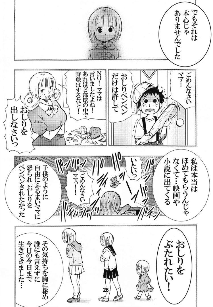 スパンキング ヌける無料漫画喫茶025