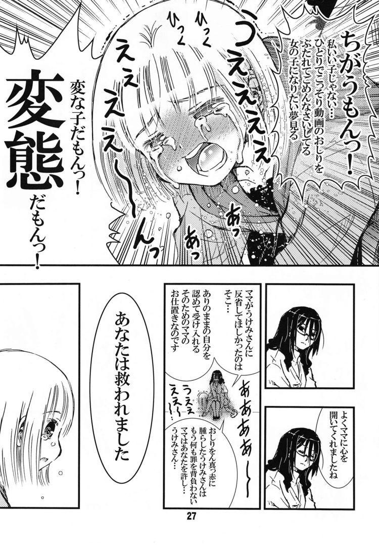 スパンキング ヌける無料漫画喫茶026