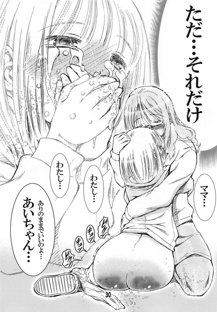 スパンキング ヌける無料漫画喫茶029