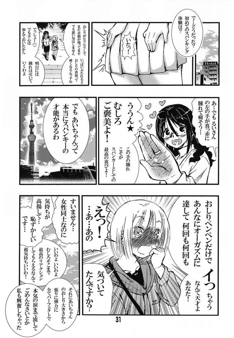 スパンキング ヌける無料漫画喫茶030