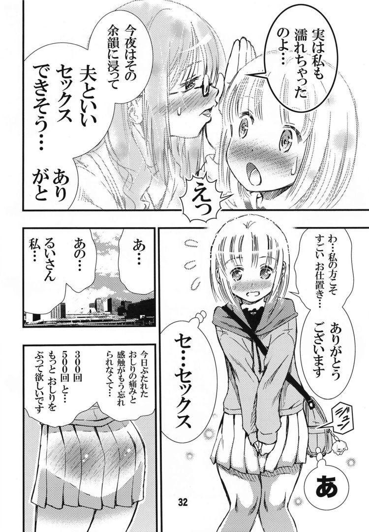 スパンキング ヌける無料漫画喫茶031