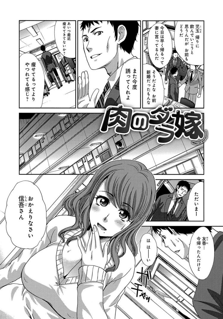 だらしない女 結婚 ヌける無料漫画喫茶001