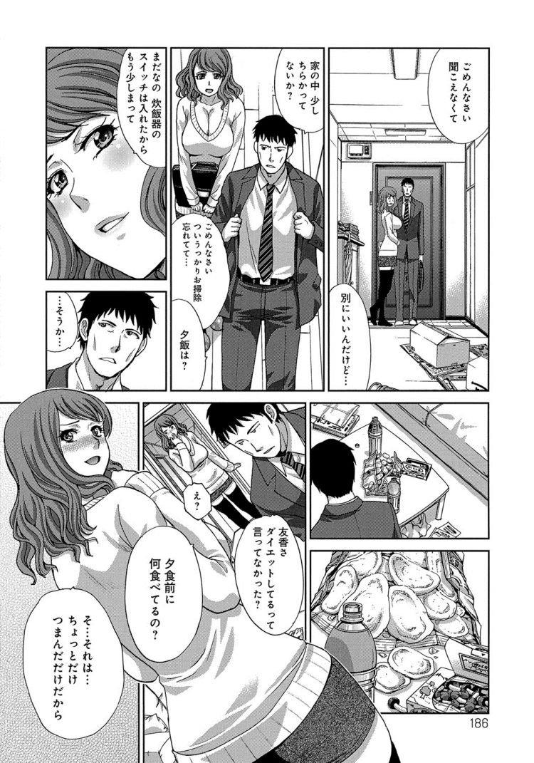 だらしない女 結婚 ヌける無料漫画喫茶002