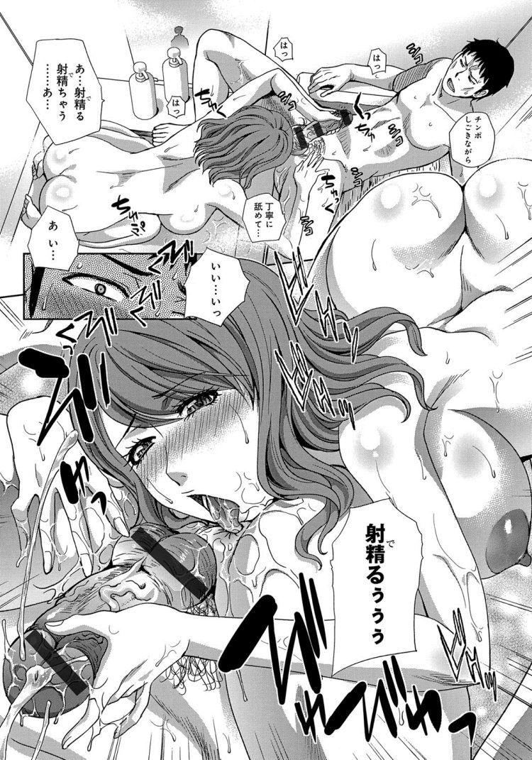 だらしない女 結婚 ヌける無料漫画喫茶009