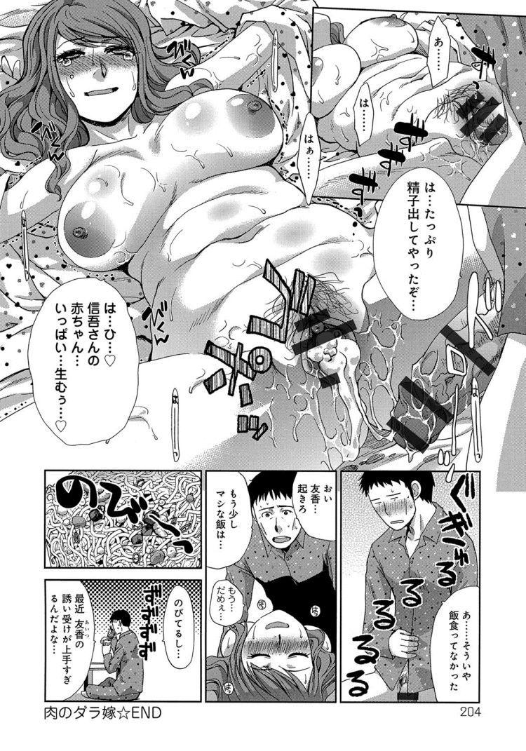 だらしない女 結婚 ヌける無料漫画喫茶020
