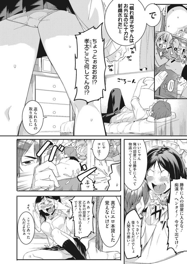 なか出し直後 ヌける無料漫画喫茶002