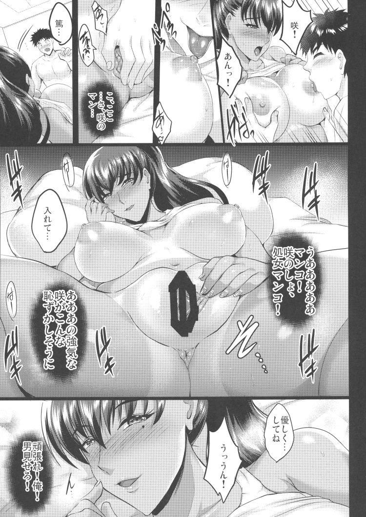 haめドり 画像カップル ヌける無料漫画喫茶008