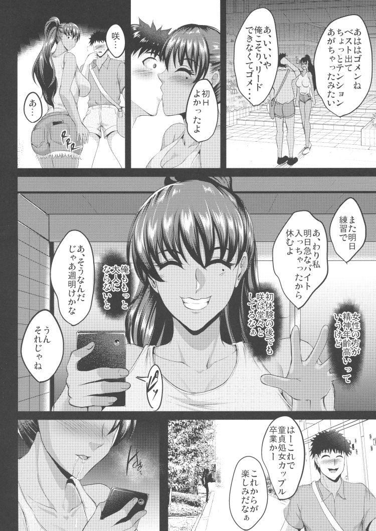 haめドり 画像カップル ヌける無料漫画喫茶013