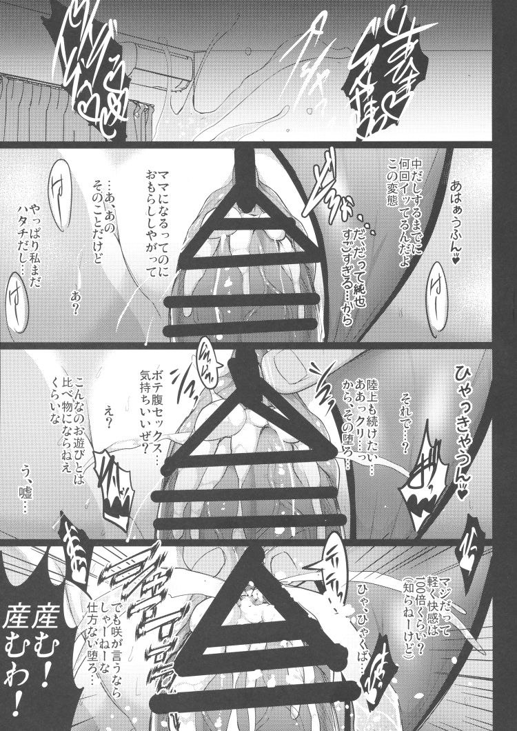 haめドり 画像カップル ヌける無料漫画喫茶014