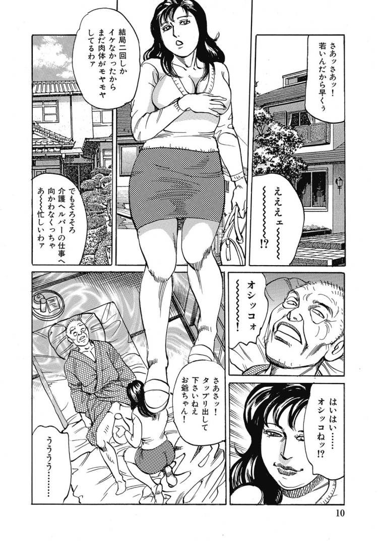 熟女性誌 40写加奈子写真 ヌける無料漫画喫茶008